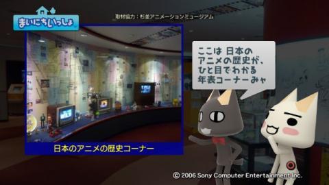 torosute2009/9/28 アニメの博物館 5
