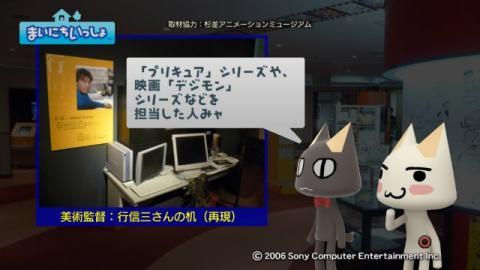 torosute2009/9/28 アニメの博物館 7