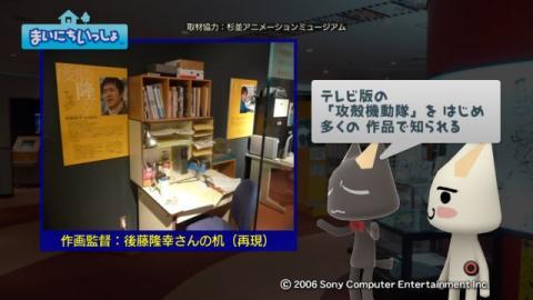 torosute2009/9/28 アニメの博物館 8