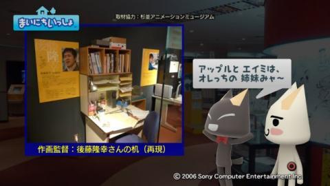 torosute2009/9/28 アニメの博物館 9
