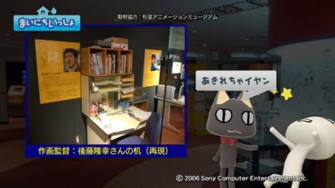 torosute2009/9/28 アニメの博物館 10