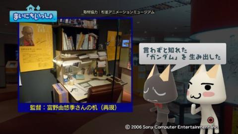 torosute2009/9/28 アニメの博物館 11