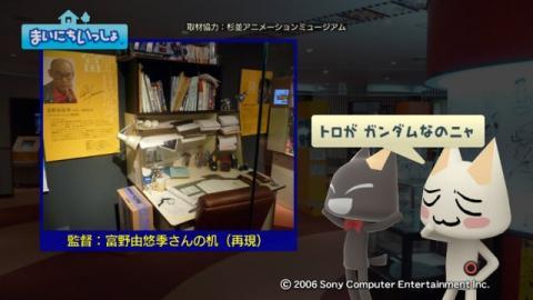 torosute2009/9/28 アニメの博物館 13