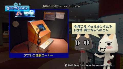 torosute2009/9/28 アニメの博物館 15