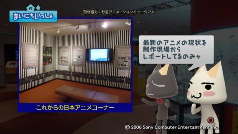 torosute2009/9/28 アニメの博物館 16
