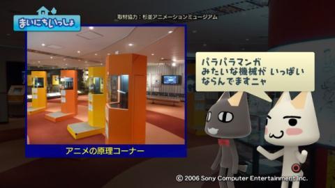 torosute2009/9/28 アニメの博物館 17