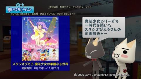 torosute2009/9/28 アニメの博物館 23