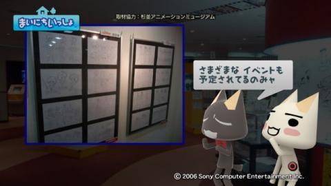 torosute2009/9/28 アニメの博物館 26