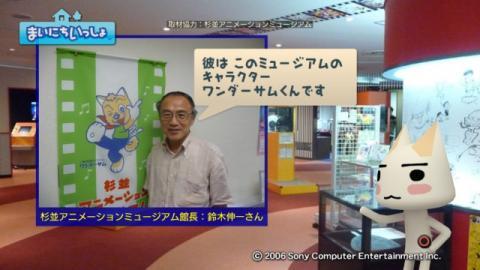 torosute2009/9/28 アニメの博物館 34