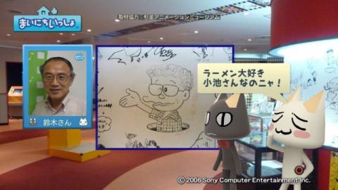 torosute2009/9/28 アニメの博物館 36