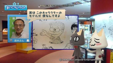torosute2009/9/28 アニメの博物館 38