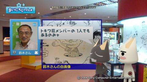 torosute2009/9/28 アニメの博物館 39
