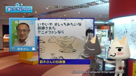 torosute2009/9/28 アニメの博物館 40