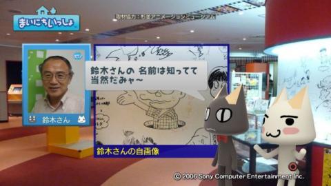 torosute2009/9/28 アニメの博物館 41