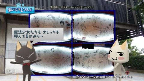 torosute2009/9/28 アニメの博物館 51