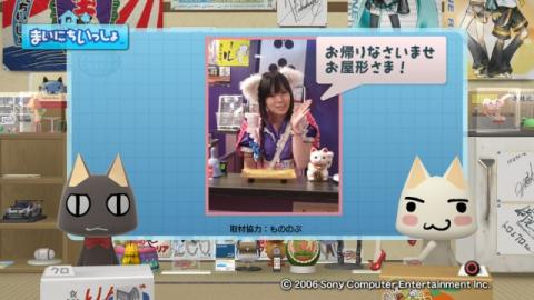 torosute2009/9/30 もののぷ 8