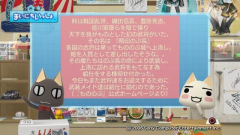 torosute2009/9/30 もののぷ 11