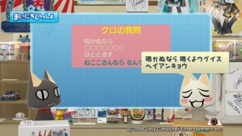 torosute2009/9/30 もののぷ 29