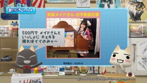 torosute2009/9/30 もののぷ 36