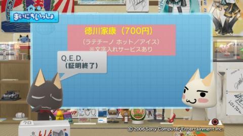 torosute2009/9/30 もののぷ 41