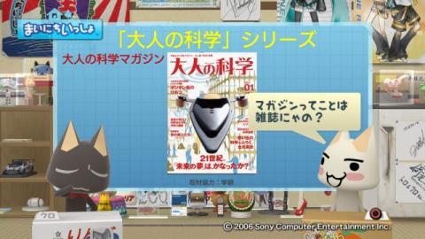 torosute2009/10/2 大人の科学