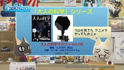 torosute2009/10/2 大人の科学 4
