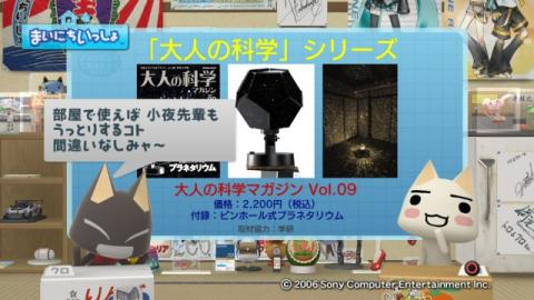 torosute2009/10/2 大人の科学 6