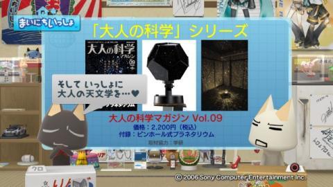 torosute2009/10/2 大人の科学 7