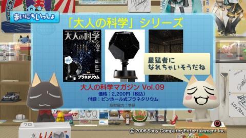torosute2009/10/2 大人の科学 8