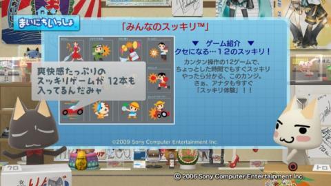 torosute2009/10/3 みんなのスッキリ