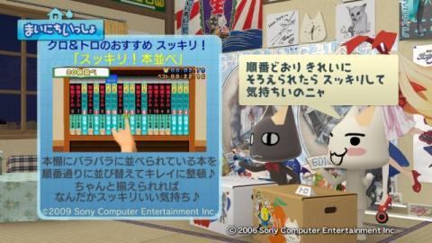 torosute2009/10/3 みんなのスッキリ 3
