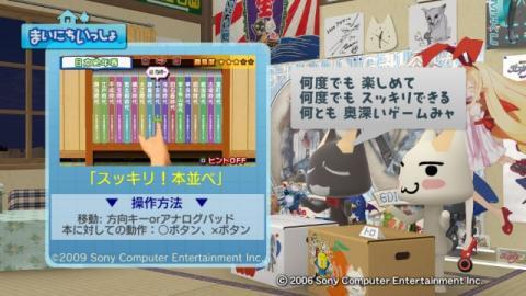 torosute2009/10/3 みんなのスッキリ 4