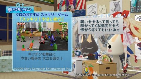 torosute2009/10/3 みんなのスッキリ 5