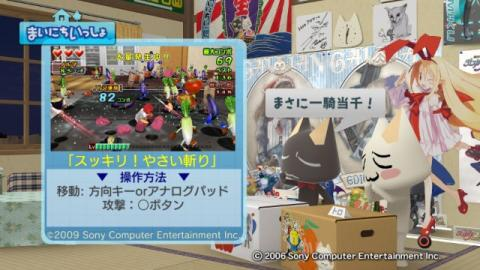 torosute2009/10/3 みんなのスッキリ 6
