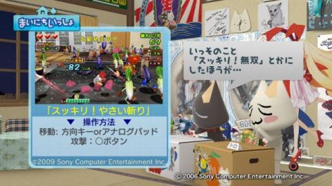 torosute2009/10/3 みんなのスッキリ 7
