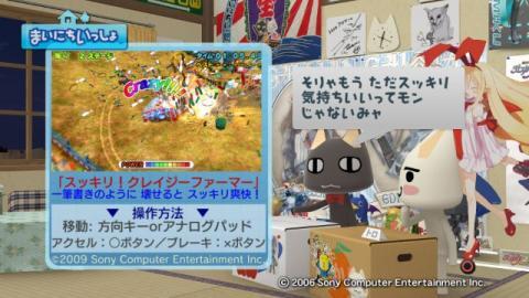 torosute2009/10/3 みんなのスッキリ 9