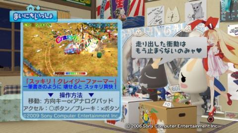 torosute2009/10/3 みんなのスッキリ 11