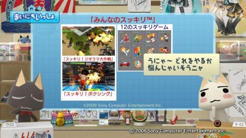 torosute2009/10/3 みんなのスッキリ 12