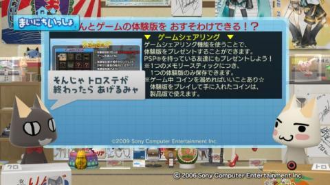 torosute2009/10/3 みんなのスッキリ 13