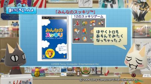 torosute2009/10/3 みんなのスッキリ 14