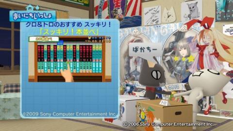 torosute2009/10/3 みんなのスッキリ 15