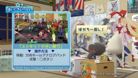 torosute2009/10/3 みんなのスッキリ 16