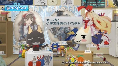 torosute2009/10/4 ネクタイ 2