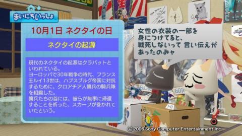 torosute2009/10/4 ネクタイ 6