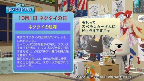 torosute2009/10/4 ネクタイ 7