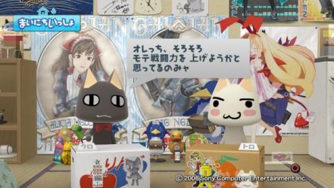 torosute2009/10/6 居酒屋マジック