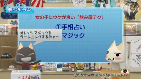 torosute2009/10/6 居酒屋マジック 6