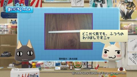torosute2009/10/6 居酒屋マジック 8
