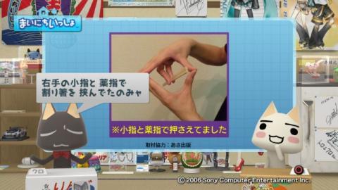 torosute2009/10/6 居酒屋マジック 10
