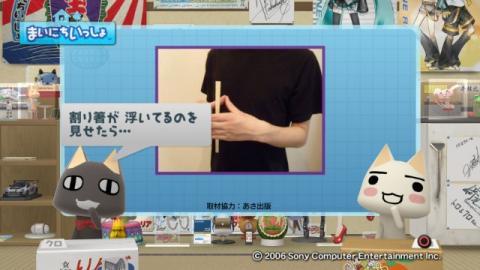 torosute2009/10/6 居酒屋マジック 12